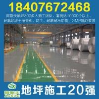 广州环氧树脂地坪漆系统