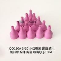 QQ150A 3*30 小口瓷嘴 超细 超小 氩弧焊 配件