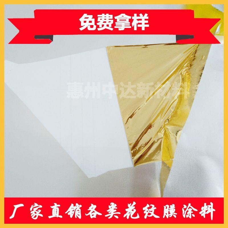 广东供应成膜涂料 PET薄膜水性环保涂料好剥离