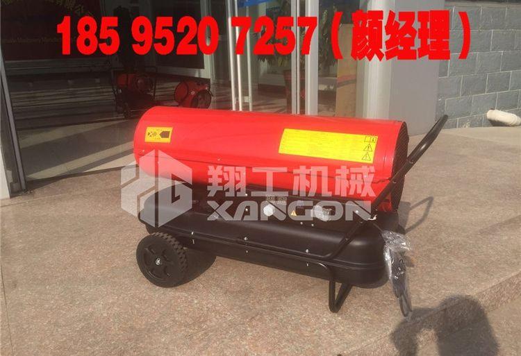 北京养殖专用燃油热风机 山西柴油机鸡舍取暖器 取暖器养殖种植