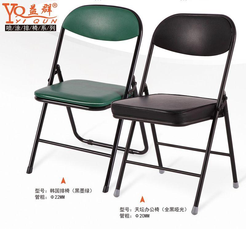 益群正品办公会议椅职员椅家用会客椅坐面加厚管壁加厚韩国排椅