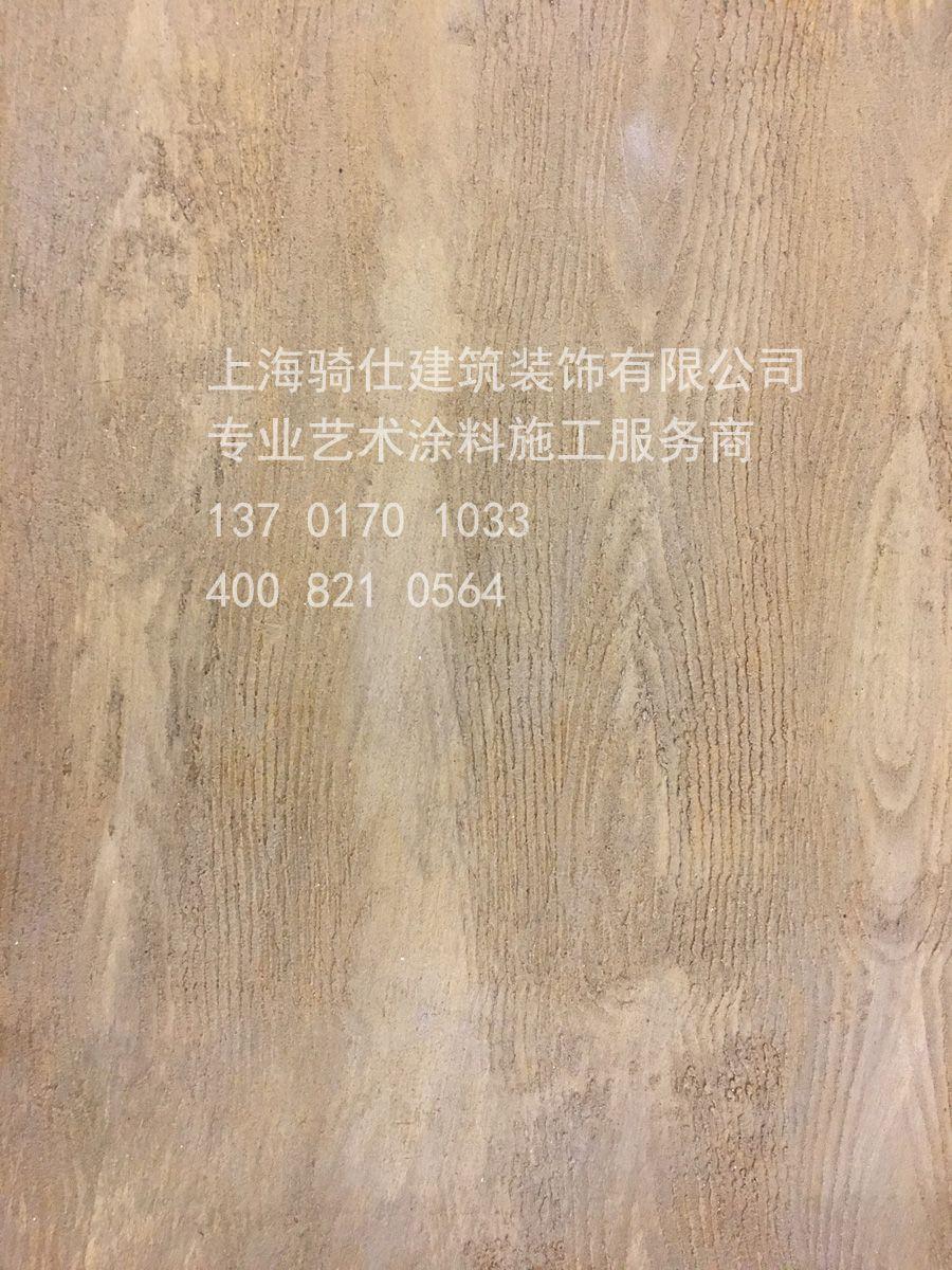 上海骑仕建筑优朵艺术特种涂料树皮纹