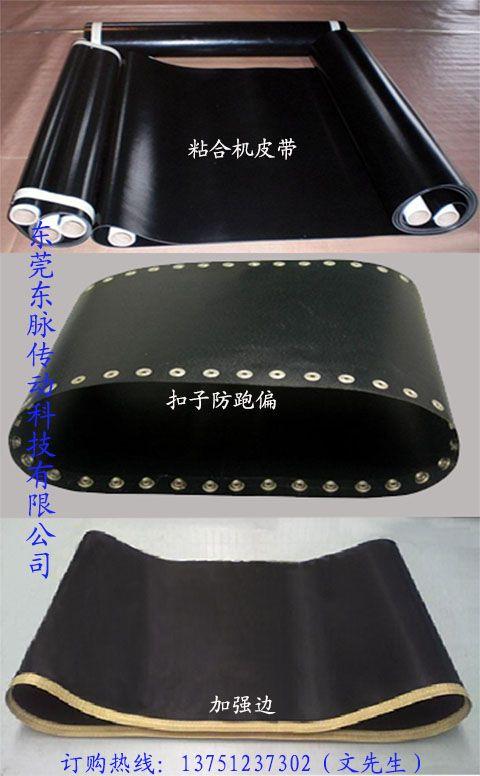 服裝粘合機皮帶 各類規格服裝粘合機皮帶-- 杜邦