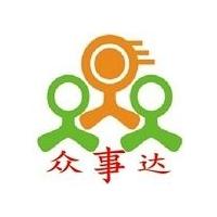 深圳市众事达表面处理技术有限公司