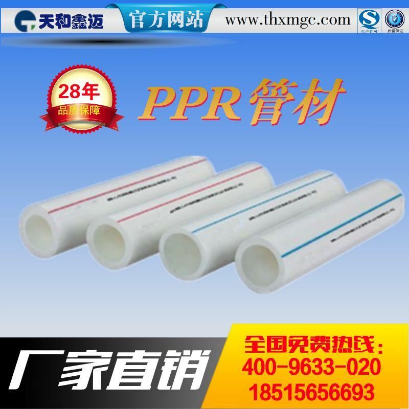 ppr管材管件冷热水4分20 6分25 管件家装自来水管配件