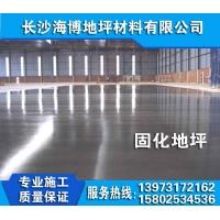 益阳耐磨型密封固化地坪