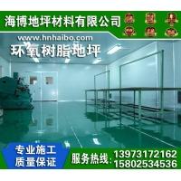 地下室环氧地坪