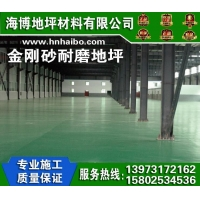 衡阳食品厂金刚砂地坪