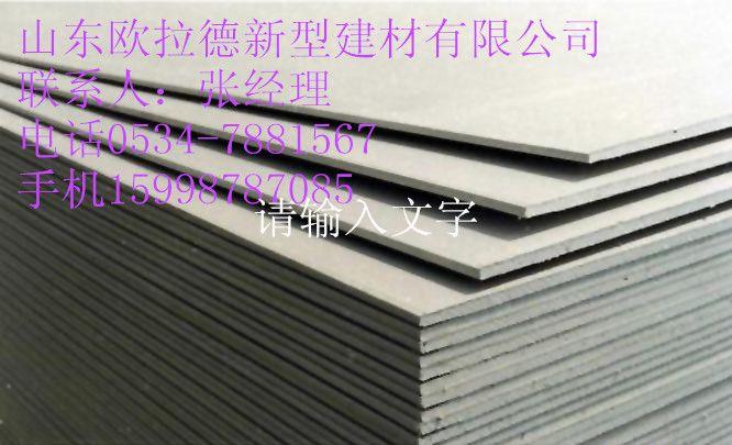 市场营销品牌欧拉德水泥纤维板