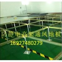 全钢活动地板、全钢防静电地板、高架通风地板、深圳PVC地板