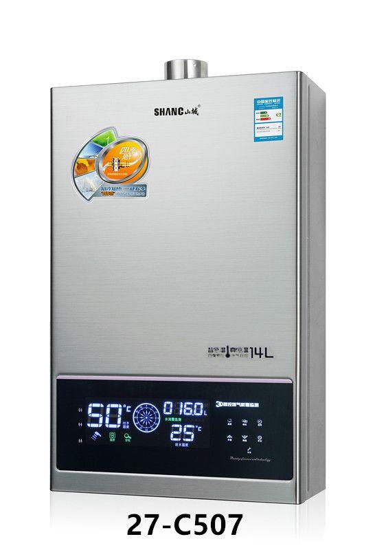 山城系列水气双调热水器