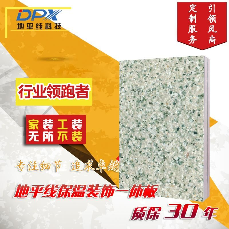 保温装饰一体化复合板各种颜色