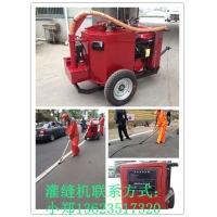 混凝土、沥青、水泥路面灌缝机全新优质路面沥青灌缝机