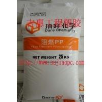 阻燃pp fb51塑膠原料