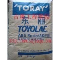 ABS 920日本东丽塑胶原料