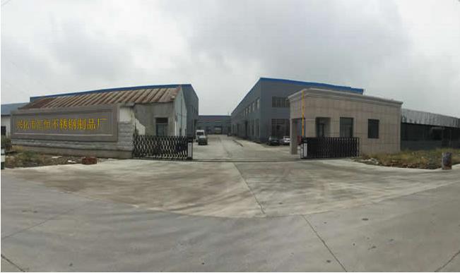 兴化汇恒不锈钢制品厂