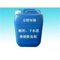 洗手间除味剂 厕所除臭剂 免费提供样品试用 万清还您新鲜空气