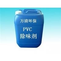 万清牌PVC专用除味剂 PVC除臭剂 塑料除味剂 耐高温除味