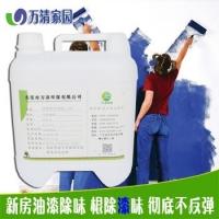 油漆板材家具除异味 首选万清家园油漆除味剂 家具除味剂