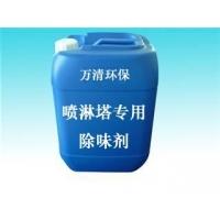 喷淋塔除味剂 废气塔除味剂 水淋柜除臭剂-优选万清