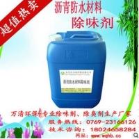 万清牌沥青防水材料除味剂 沥青废气除味剂 高效环保低成本