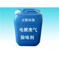 电镀废气除味剂-电镀污水除臭剂-废气塔除味剂-首选万清环保