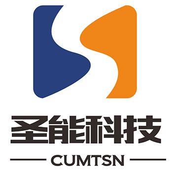 徐州圣能科技有限公司