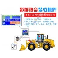 圣能科技SN-LS300装载机电子秤