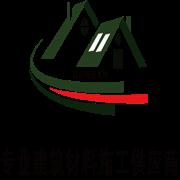 青岛润本新型建材有限公司