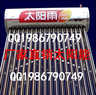 金祥雨太阳能热水器格力太阳能热水器太阳雨太阳能304不锈钢内