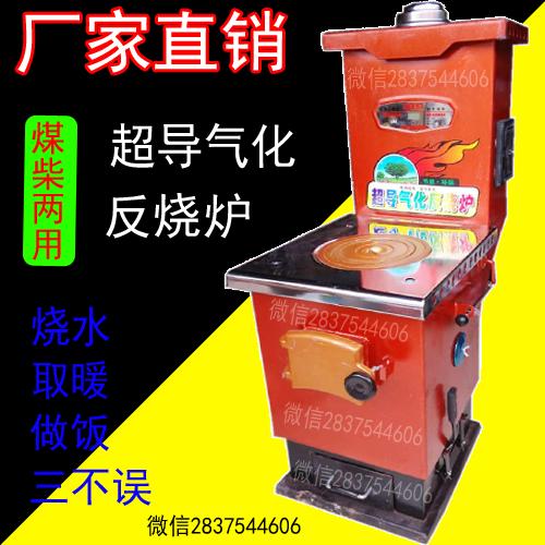 普阳超导反烧气化炉家用燃煤木柴 土暖气取暖炉锅炉