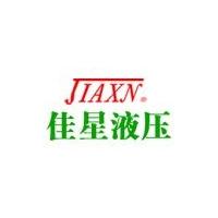 湖南佳星液压机械制造有限公司