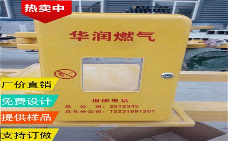 玻璃钢燃气表箱厂家@农村煤改气燃气表箱供应商