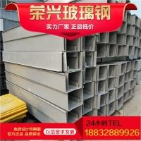玻璃钢电缆槽盒生产厂家报价