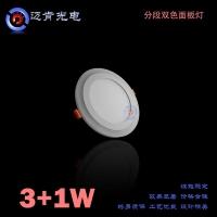 LED吊顶铝扣板3+1W双色面板天花灯