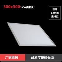 300300集成吊顶灯 12w超薄高亮节能面板 嵌入式led