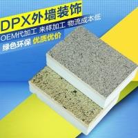 外墙装饰保温一体化板墙体专用