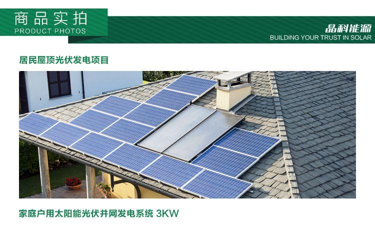 太阳能 分布式光伏发电 - 秘密小妹 - 港务区
