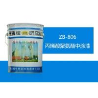 丙烯酸聚氨酯中涂漆-ZB-806丙烯酸聚氨酯中涂漆