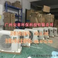 天津工业防爆冷暖空调,防爆合格证齐全