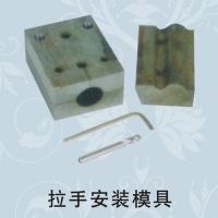 金钛铝业-配件系列拉手安装模具