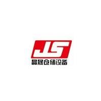 天津晶晟仓储设备贸易有限公司