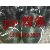 PE焊条(焊丝)纯原料