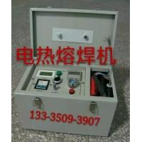 供应钢带增强管电热熔焊机