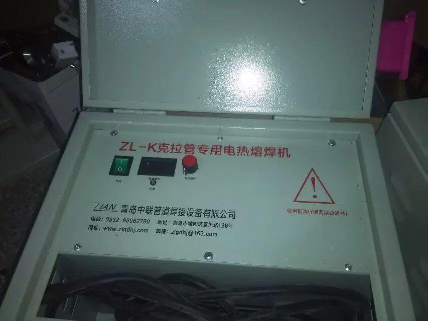 青岛中联供应克拉管专用焊机