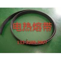 山东青岛中联供应钢带管用电热熔带/套