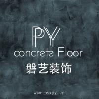 广州磐艺装饰工程有限公司