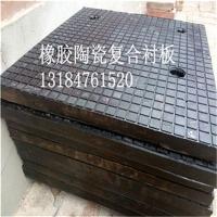 生产卸煤沟橡胶陶瓷三合一复合耐磨衬板(图)