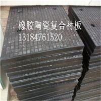 橡胶陶瓷复合衬板三合一二合一陶瓷高耐磨防粘料衬板