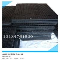 防粘料高耐磨三合一陶瓷橡胶复合衬板